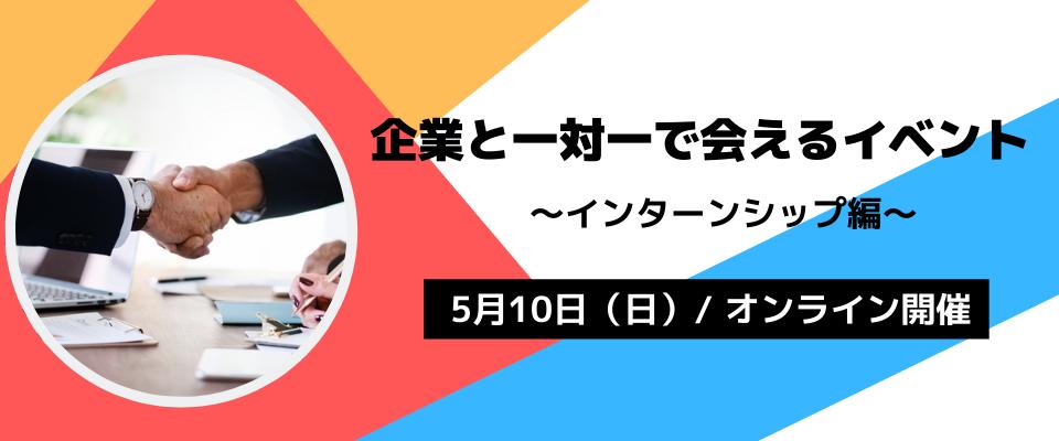【5/10@東京】企業と一対一で会えるイベント 〜インターンシップ編〜