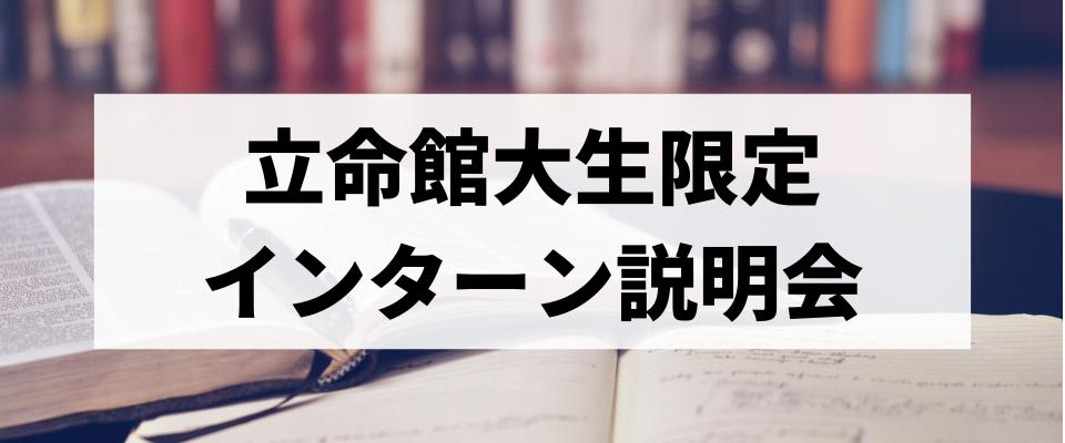 【6/18(木)オンライン開催】インターン選びに役立てよう!企業説明会