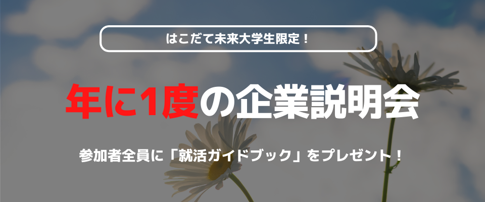 【はこだて未来大学限定】東京でIT就活するなら即エントリー!オンライン企業説明会