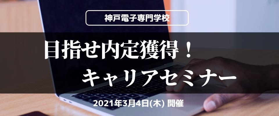 目指せ内定獲得!神戸電子専門学校限定!ITキャリアセミナー