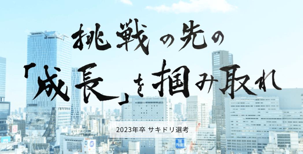 【サイバーエージェント】23卒サキドリ選考